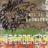 裸音寺ROCKERS/THIS IS RAONDERA