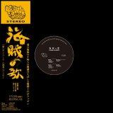 CHIN-HURTZ/海賊の歌