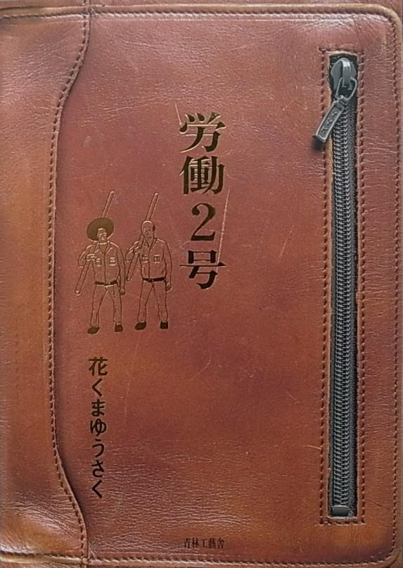 花くまゆうさく/労働2号