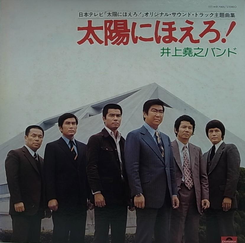 井上堯之バンド/太陽にほえろ!                                     [RRP-0616]