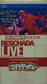 スチャダラパー/RESCHADA LIVE