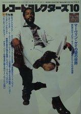 レコード・コレクターズ/OCT.2003