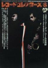 レコード・コレクターズ/AUG.2003 スティーリー・ダン/ブロンディ/YMO他