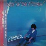 【SALE】山下久美子/DANCIN' IN THE KITCHEN