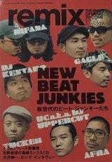 REMIX/JAN.2006【新世代のビートジャンキーたち】