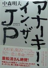 中森明夫/アナーキー・イン・ザ・JP