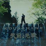 K DUB SHINE/天国と地獄