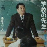 坂上二郎/学校の先生