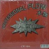 REAL STYLA/本物(PROFESSIONAL FLOW)