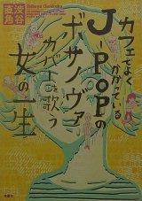 渋谷直角/カフェでよくかかっているJ-POPのボサノヴァカバーを歌う女の一生