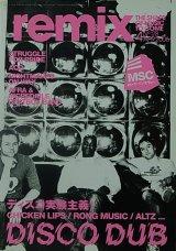REMIX/MAY.2006 【特集:DISCO DUB】