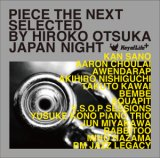 大塚広子/PIECE THE NEXT JAPAN NIGHT