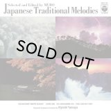 山屋清/Japanese Traditional Melodies Selected and Edited by MURO