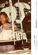 ジェシーサンダース/ハウス・ミュージック -その真実の物語