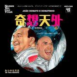 JOAO DONATO E DONATINHO/SURREAL (JAPAN EDITION)