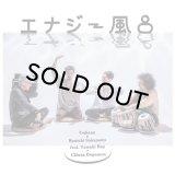 U-zhaan & Ryuichi Sakamoto feat. 環ROY × 鎮座DOPENESS/エナジー風呂