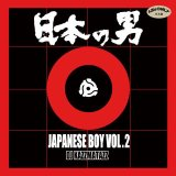 DJ KAZZMATAZZ/JAPANESE BOY VOL.2