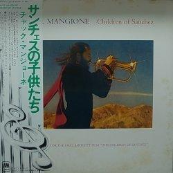 画像1: CHUCK MANGIONE/CHILDREN OF SANCHEZ