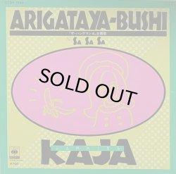 画像1: KAJA/ARIGATAYA-BUSHI