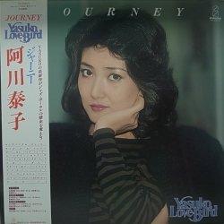 画像1: 阿川泰子/JOURNEY