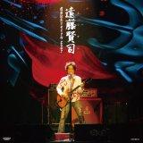 遠藤賢司/遠藤賢司還暦記念リサイタル2007