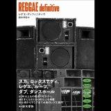 鈴木孝弥/REGGAE definitive / レゲエ・ディフィニティヴ